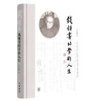 钱锺书的学术人生(精装) 文津图书奖获奖作品