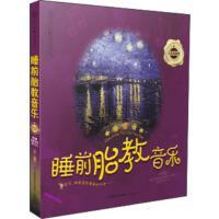 亲亲乐读系列 睡前胎教音乐 五星典藏卷 汉竹
