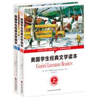美国学生经典文学读本:Graded Literature Readers(英汉双语版)(套装上下册)