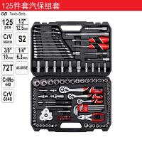 套筒扳手套装150 121件维修汽修套筒扳手工具套装汽车维修工具箱