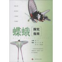 蝶蛾探究指南 上海科学技术出版社
