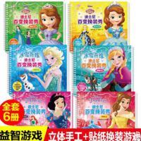 迪士尼百变换装秀全套6册冰雪奇缘小公主苏菲亚迪士尼公主系列贴纸图画书0-3-4-5-6岁儿童益智游戏手工书幼儿DIY变