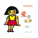 爱的故事 (日)山本直英,(日)和歌山静子,王伦 9787530477526 北京科学技术出版社 新华书店 品质保障