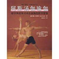 阿斯��伽瑜伽-循序�u�M����B瑜伽的指�б��I[英]斯考特(Scott J.);�秋玉�|��人民出版社97872050625