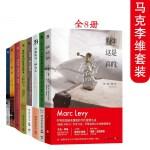 马克李维套装全8册假如这是真的+幸福的另一种含义+第一日夜+在另一种生命里+那些我们没谈过的事等马克李维全集全套马克李