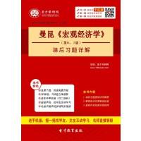 曼昆《宏观经济学》(第6、7版)课后习题详解-网页版(ID:71661)