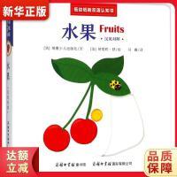 低幼纸板双语认知书《水果:汉英对照》 纳塔莉舒 绘者 商务印书馆国际有限公司 9787517605249『新华书店 品