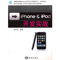 iPhone & iPad 开发实战