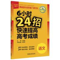 王金战系列图书:6小时24招快速提高高考成绩(语文)