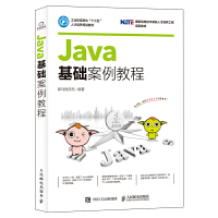 Java基础案例教程