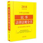 中华人民共和国民事法律法规全书(含典型案例及文书范本)(2018年版)