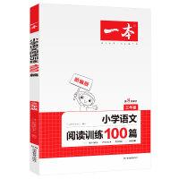 2021版开心一本 小学语文阅读训练100篇 三年级 第8次修订 部编版 整本书古诗文群文阅读