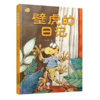 我的日记系列-壁虎的日记新版(中少阳光图书馆出品)陈诗哥;王可 绘中国少年儿童新闻出版总社