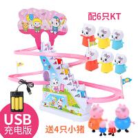 大号Kitty轨道车玩具滑梯KT猫电动爬上楼梯粉红佩佩奇猪USB可充电 大号KT猫充电版【配6个KT猫】 送一家四口
