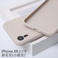 iphone x手机壳苹果液态硅胶XR全包XS超冷淡风MAX薄iphonex XR 岩石灰(潮流小脏灰) 薄款