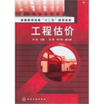 工程估价吴凯9787122102393【新华书店 稀缺收藏书籍】