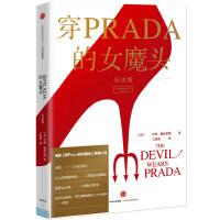 穿PRADA的女魔头(纪念版) (美)魏丝伯格,王欣欣 中信出版社 9787508654775