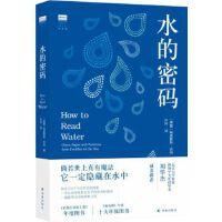 【新�A正版】水的密�a 特里斯坦・古利 �g林出版社 9787544777957