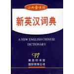 小而全系列-新英汉词典