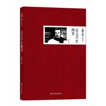 汉文学史纲要(pdf+txt+epub+azw3+mobi电子书在线阅读下载)