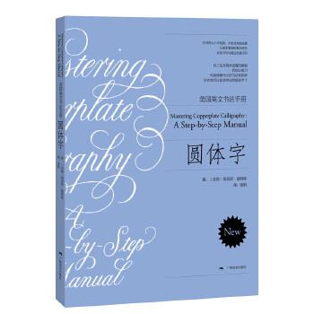 美国英文书法手册:圆体字 有了这本简单易懂的教程,再加以练习,你就能像伟大的书法家那样自在地写出优美律动的圆体字了。