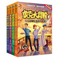 虎克大冒险 套装4册(13-16)