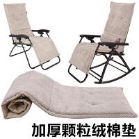 冬季躺椅垫棉垫折叠椅垫子摇椅坐垫 椅垫加厚防滑藤椅子垫可拆洗 卡其色颗粒绒棉垫 170X60cm 158x49/170