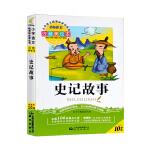 史记故事 (注音美绘本) 小学语文新课标必读丛书