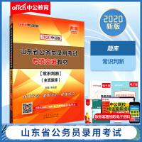 中公教育2020山东省公务员考试专项突破教材:常识判断(全真题库)