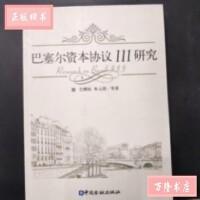 【二手旧书85成新】巴塞尔资本协议3研究 /巴曙松、朱元倩 中国金融出版社