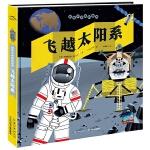 你所不知道的世界系列 飞越太阳系 揭秘宇宙太空科普类书籍儿童3d立体翻翻书精装硬壳游戏中的科学硬皮小学生二三六年级课外