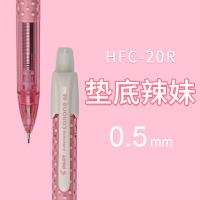 垫底辣妹同款PILOT百乐HFC-20R铅笔波点款.05mm 摇摇出铅自动铅笔