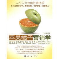 苹果橘子营销学