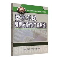 数控车床编程与操作(广数系统)