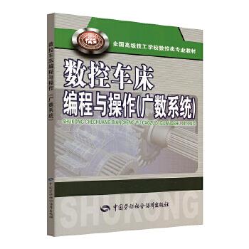 数控车床编程与操作(广数系统) 劳动社权威出版,内容通俗,图文并茂,容易学习和掌握