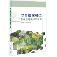 混合效应模型在林业建模中的应用