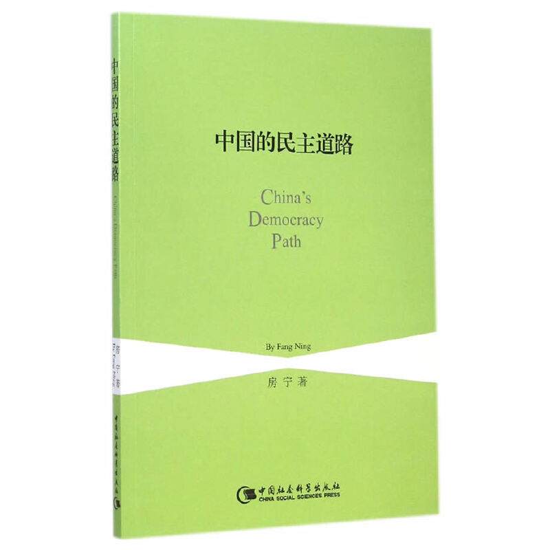 中国的民主道路(中文版)
