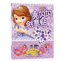 小公主苏菲亚亮闪闪创意贴手工书