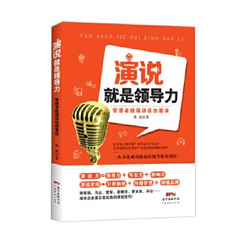 演说就是领导力:管理者脱稿讲话的要诀 演说让你的领导力飞起来,一本书把成功演说的细节解读到位!