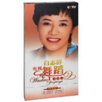白志群电视舞蹈作品集 4DVD光盘碟片