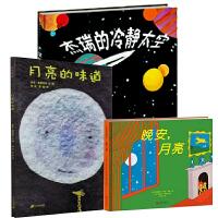 启发宝宝情绪绘本推荐 月亮的味道 杰瑞的冷静太空 晚安月亮 套装3册 3-6岁亲子早教读物幼儿图书
