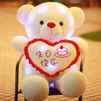 发光泰迪熊猫毛绒玩具送女友布娃娃大公仔女孩儿童生日礼物情人节