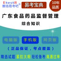 2020年广东省食品药品监督管理职位招聘考试(综合知识)易考宝典手机版