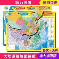 中国地图拼图墙贴世界地图拼图儿童大号磁性地图拼图玩具3-6-9岁