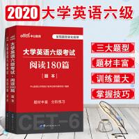 中公教育2020大学英语六级考试:阅读180篇