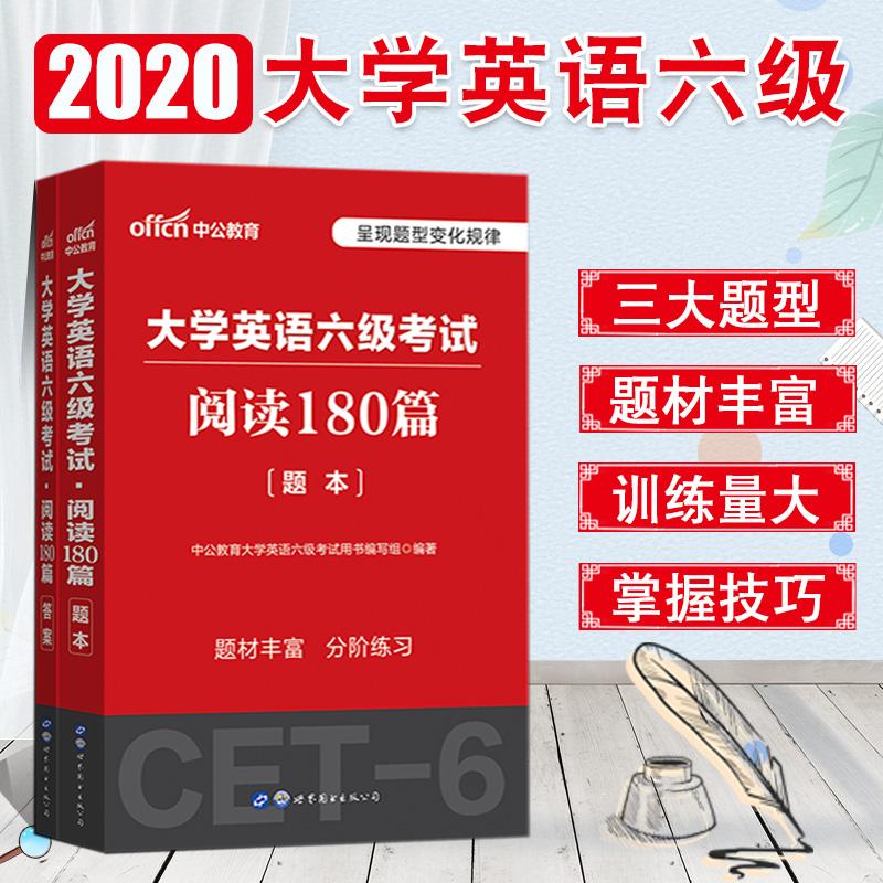 中公教育20*学英语六级考试 阅读180篇