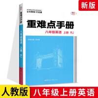 重难点手册 八年级英语上册 人教版人民教育出版社 8年级初2初二上册教材同步解析完全解读资料教辅导书八年级英语(上RJ