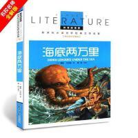 世界经典文学名著海底两万里名校名师全解版教育部推荐北京日报出版社