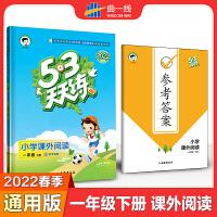 2020春 53天天练 小学课外阅读一年级下册 1年级下册五三天天练 内含答案