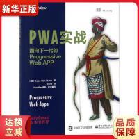 PWA实战:面向下一代的Progressive Web APP (美)Dean Alan Hume(迪恩・艾伦・休姆)